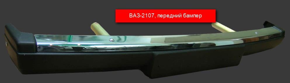 Передний бампер ваз 2107